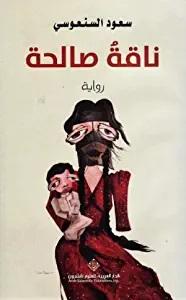 Salha's Camel